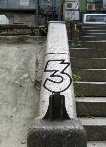 Have you seen this work by street artist Three?